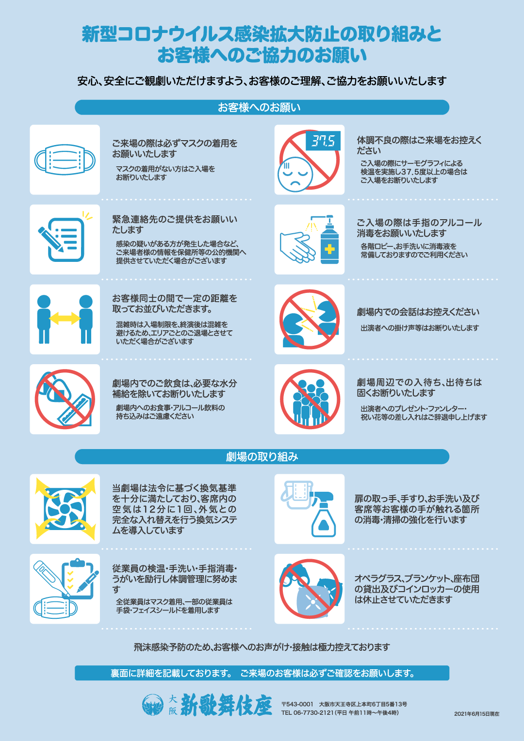 https://www.shinkabukiza.co.jp/info/images/kansentaisaku202106.png