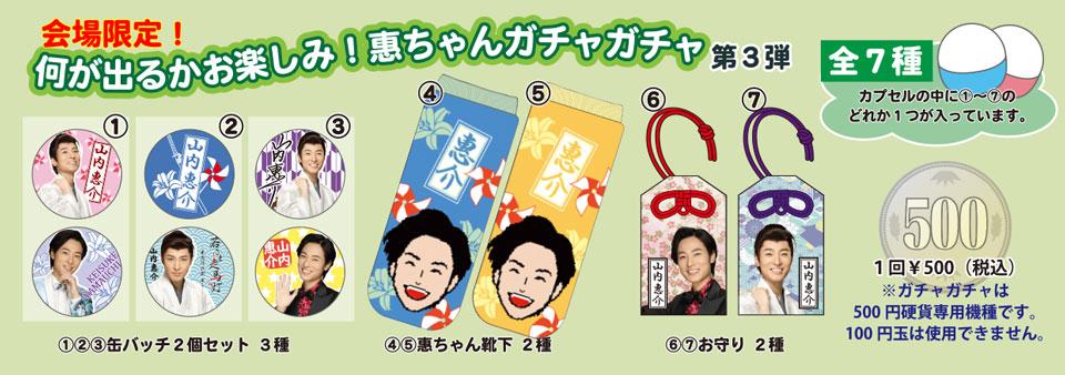 http://www.shinkabukiza.co.jp/info/img/201802info01IMG02_960x338.jpg