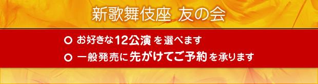 新歌舞伎座 友の会 お好きな12公演を選べます。一般発売に先がけてご予約を承ります。