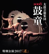 鼓童 特別公演2017「道」 チラシ