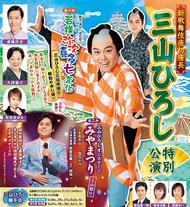 三山ひろし 特別公演 チラシ