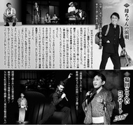 福田こうへい 特別公演 チラシ
