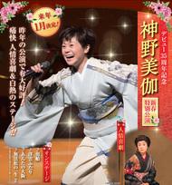 神野美伽 新春特別公演 チラシ