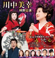 川中美幸 特別公演 チラシ
