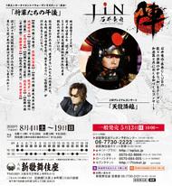 石井竜也コンサートツアー2018 ‐陣 JIN‐ チラシ