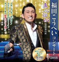 福田こうへいコンサート2018 チラシ