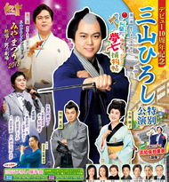 三山ひろし特別公演 チラシ