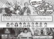 コロッケ特別公演 チラシ