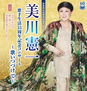 美川憲一 歌手生活55周年記念コンサート