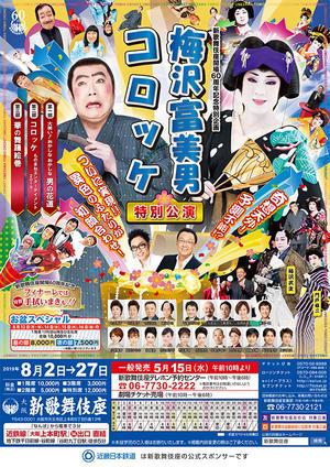 梅沢富美男・コロッケ特別公演