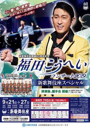 福田こうへい コンサート2019