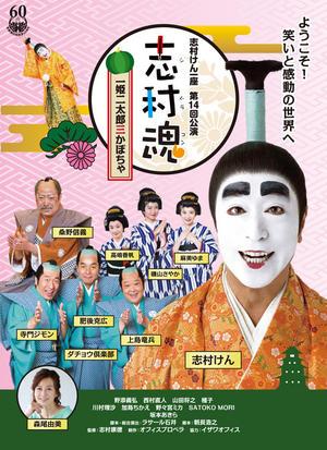 志村けん一座 第14回公演 志村魂