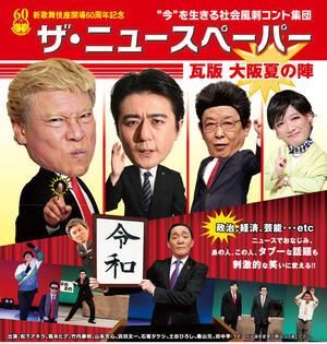 ザ・ニュースペーパー 瓦版 大阪夏の陣