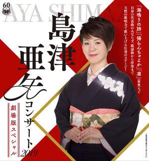 島津亜矢コンサート2019 劇場版スペシャル