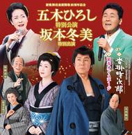 五木ひろし 特別公演坂本 冬美 特別出演 チラシ