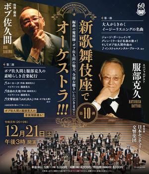 新歌舞伎座でオーケストラ!!! 第10弾 ~編曲の魔術師・ボブ佐久間の魅力、全部お聴きいただきます!~
