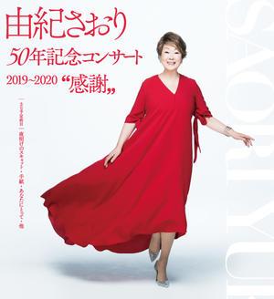 由紀さおり50年記念コンサート