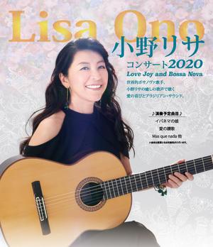小野リサコンサート2020