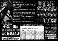 島津亜矢特別公演 チラシ