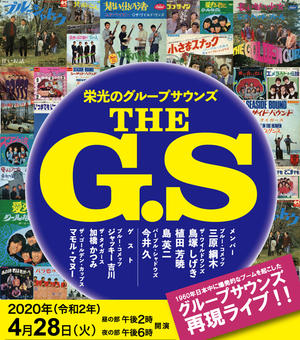 THE G.S 栄光のグループサウンズ