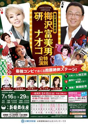 梅沢富美男劇団 梅沢富美男 研ナオコ 特別公演
