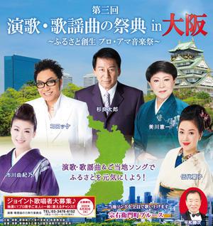 第三回 演歌・歌謡曲の祭典 in大阪