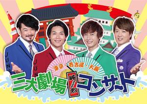 純烈 三大劇場コンサート2020 in新歌舞伎座