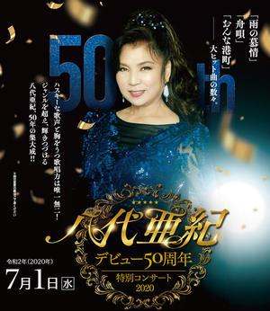 八代亜紀デビュー50周年特別コンサート2020