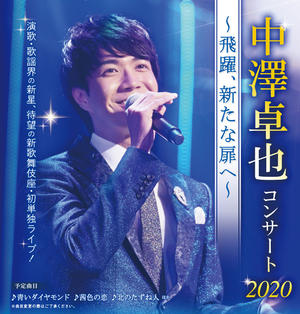 中澤卓也コンサート2020~飛躍、新たな扉へ~