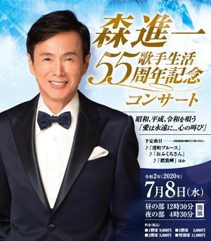 森進一歌手生活55周年記念コンサート