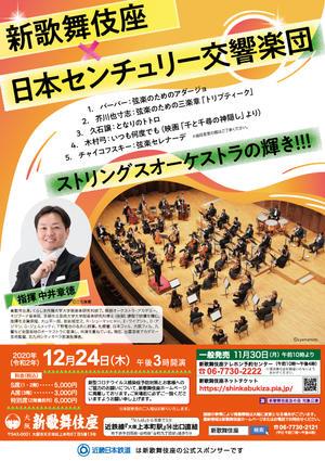 新歌舞伎座×日本センチュリー交響楽団 ストリングスオーケストラの輝き!!!