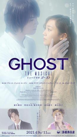 ghost_2021_main_A002_ol600x1067.jpg