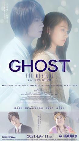 ghost_2021_main_B002_ol600x1067.jpg