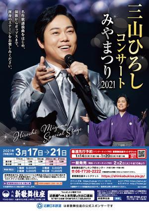 三山ひろしコンサート みやまつり2021