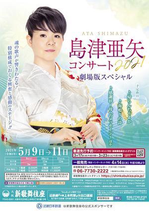島津亜矢コンサート2021 劇場版スペシャル