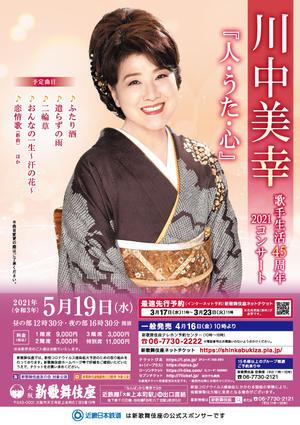 川中美幸歌手生活45周年 2021コンサート『 人・うた・心 』