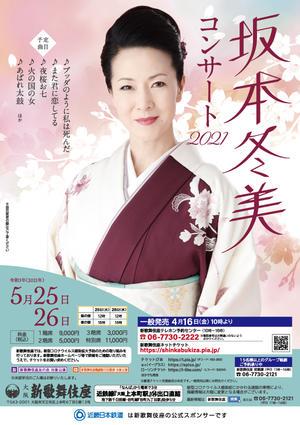 坂本冬美コンサート2021