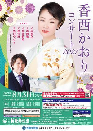 香西かおりコンサート2021