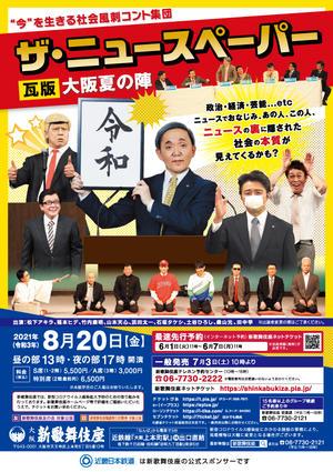 ザ・ニュースペーパー 瓦版 ~大阪夏の陣~