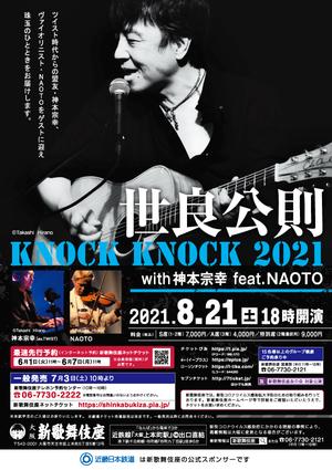 世良公則KNOCK KNOCK2021 with神本宗幸 feat.NAOTO