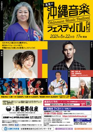真夏の沖縄音楽フェスティバル2021