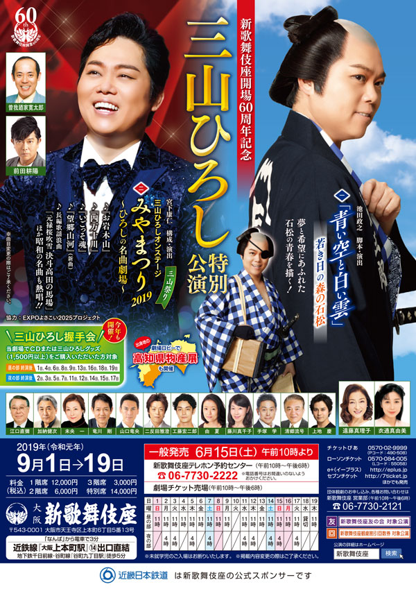 三山ひろし 特別公演