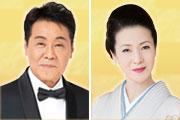 五木ひろし 特別公演坂本 冬美 特別出演
