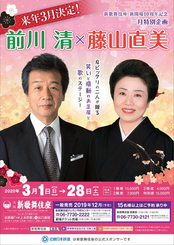 三月特別企画 前川 清×藤山直美