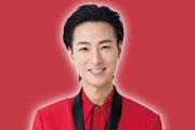 山内惠介 デビュー20周年特別公演