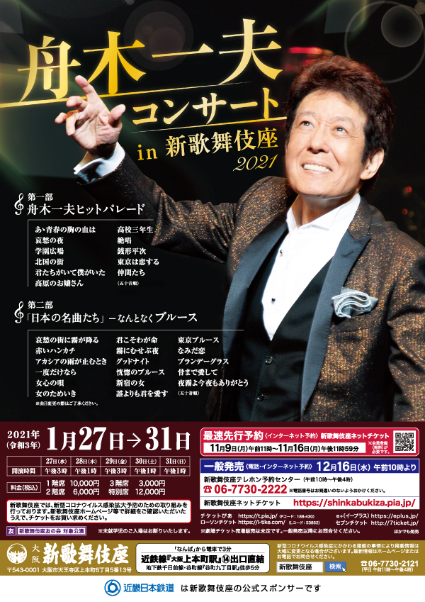 舟木一夫コンサート in新歌舞伎座2021