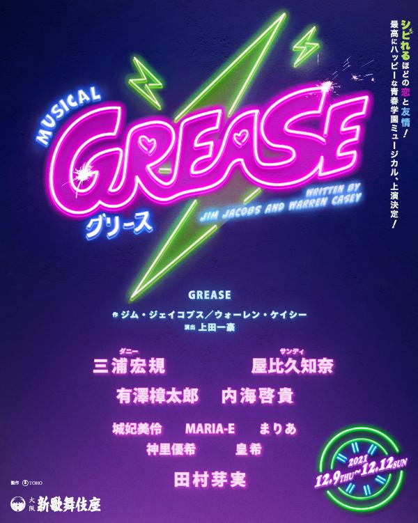 ミュージカル『GREASE』