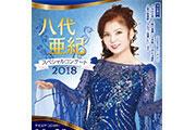 八代亜紀 スペシャルコンサート2018