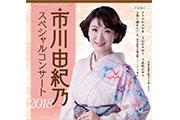 市川由紀乃 スペシャルコンサート2018