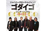 ゴダイゴ コンサート2018